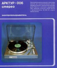 UNITRA - ARKTUR 006 stereo.jpg